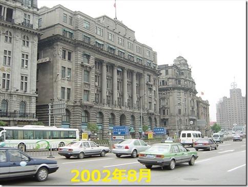 SHANGHAI2002044R
