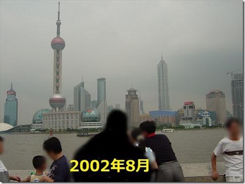 SHANGHAI2002045R