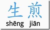 Shengjian