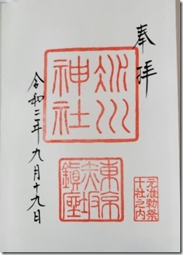 akasakahikawa