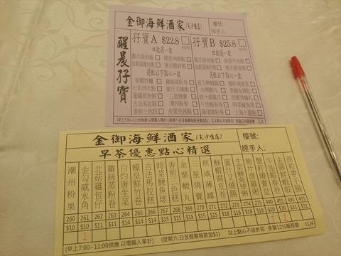 HKG_Menu5i_001_S