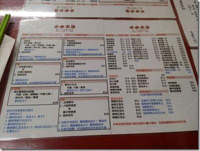 Hongkong-Hoian-menu001_R