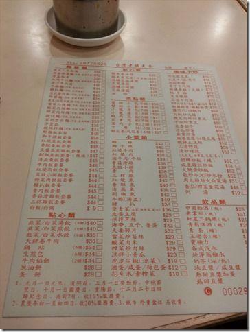 taiwanMenu_2014dec_001_R