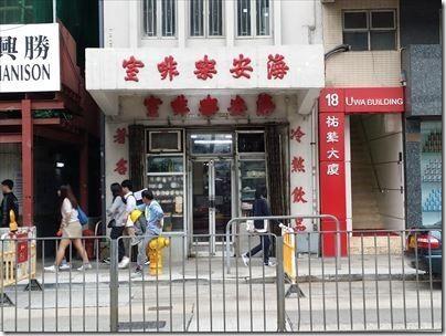 HongKong-2014-11-845_R