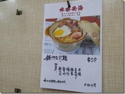 HongKong-2014-11-849_R