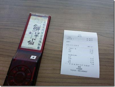 2014-12-HKG-S132_R