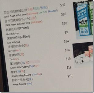 milk_drink_menu