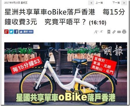 obike_hk