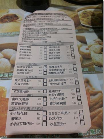 menu_HKG_2016JUL_003_R7