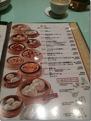 Tojyo_2016MAY_001_dimsum_menu2