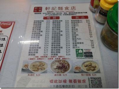 HKG_2016JUL_001_menu