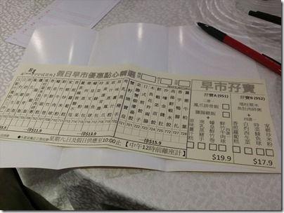 HKG_2015OCT_001_Menu