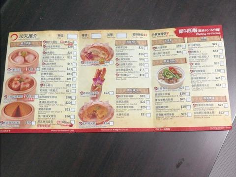 HKG2017JAN-002_menu