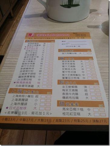 HKG_Macao_menu-001_S3