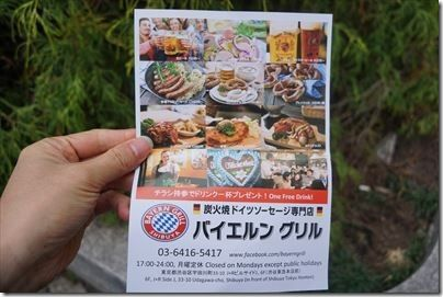 German_2015DEC_016_Tokyo