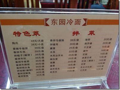Hainan-noodle-menuPIC002_R