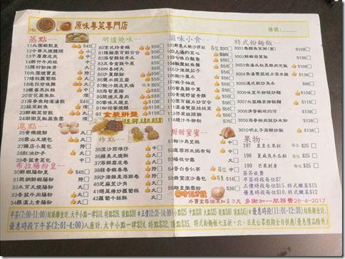 HKG2017JAN-001_menu