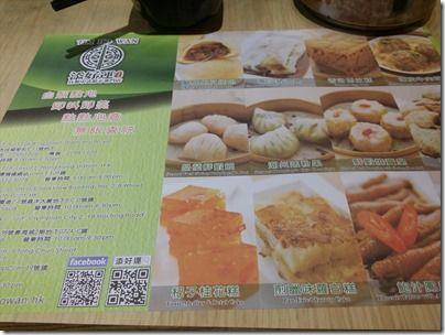 menu_HKG_2016JUL_004_R7