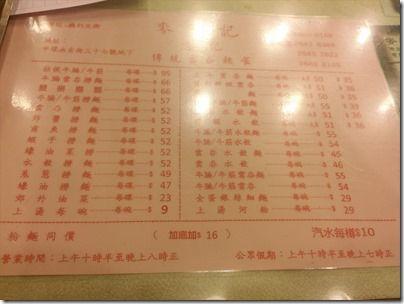 menu_HKG_2016JUL_006_R7